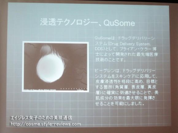 b.glenビーグレン独自の浸透技術QuSome(キューソーム)とは