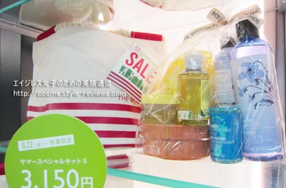 THE BODY SHOPザ・ボディショップの夏の限定福袋(サマースペシャルキット)