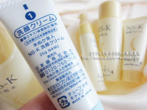 日本盛 米ぬか美人洗顔クリーム