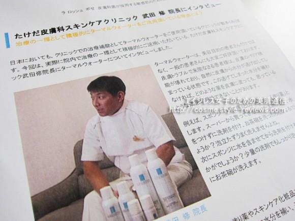 ラロッシュポゼをクリニックで採用している武田修院長