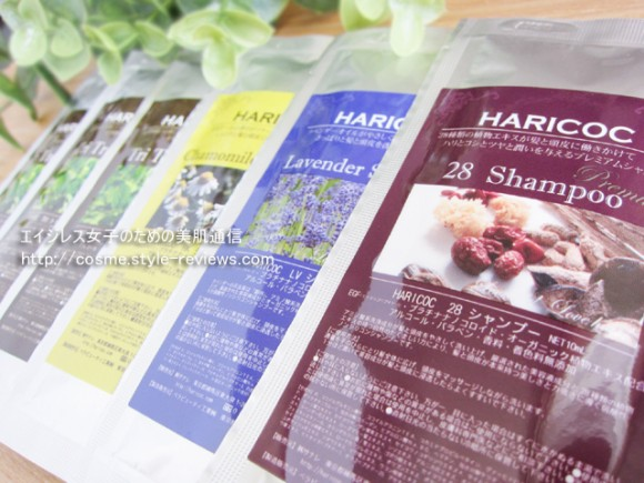 美容液成分で洗うノンシリコンシャンプー!HARICOCハリコシ トライアルセット