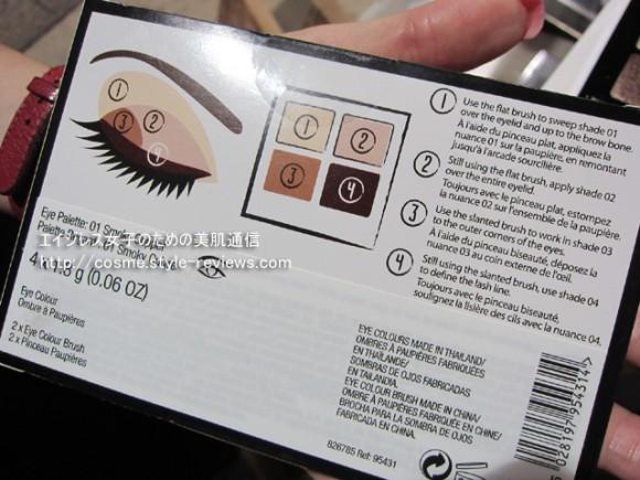 ボディショップ2012ウインタートレンド限定アイパレット 上手な塗り方のイラスト