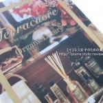 2012テラクオーレ(Terracuore)のクリスマスコフレと限定品!アロマディフューザー グレースとオーガニックトワレ スターセレクション