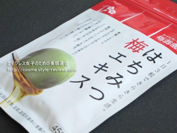 梅翁園の「はちみつ梅エキス」は鮮度を保つため1か月分を2袋に分けてお届け