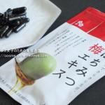 梅翁園の「はちみつ梅エキス」はクエン酸で冷え予防&疲労回復
