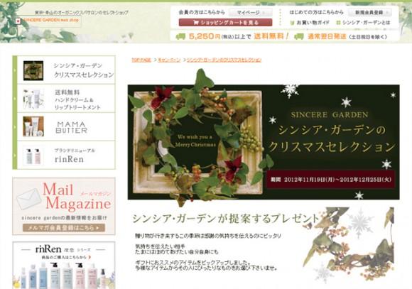 人気アイテムが半額に!シンシアガーデンのクリスマスコフレ(スペシャルセット)が安くて狙い目!!