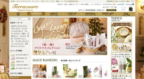 terracuore(テラクオーレ)の2012クリスマスコレクション第1弾スタート!