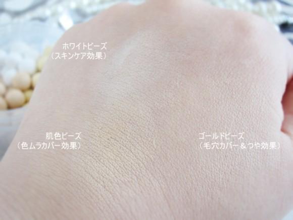資生堂インテグレート ミネラルビーズファンデーション3種のビーズの発色