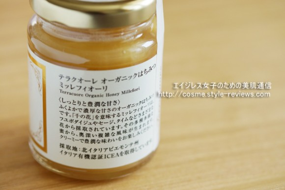 オーガニック100%のこだわり蜂蜜 テラクオーレのミッレフィオーリ