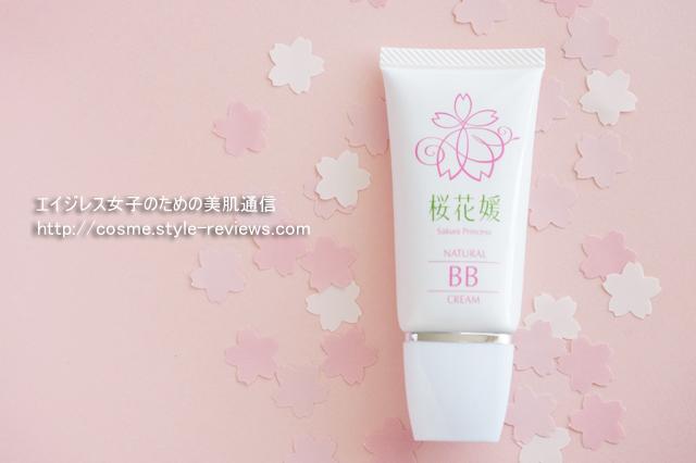ありそうでなかったピンクのBBクリーム!桜花媛(さくらひめ ...