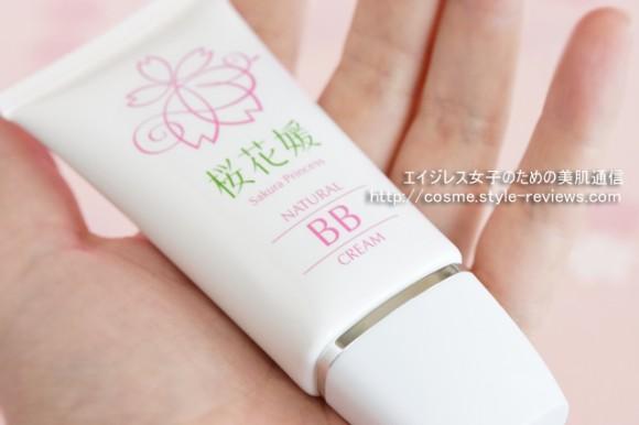 ピンクのBBクリーム!桜花媛(さくらひめ)ナチュラルBBクリームを使ってみました