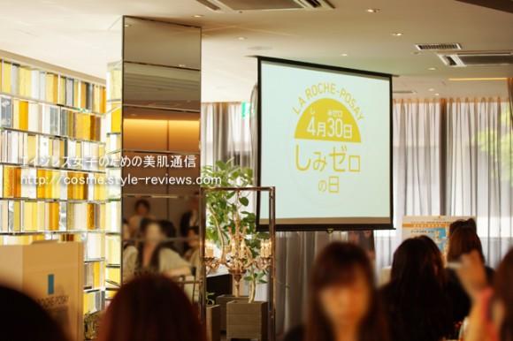 ラロッシュポゼSuhada beauty Award2013会場は六本木の人気レストランCROSS TOKYO