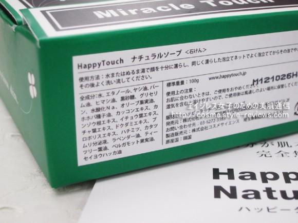 韓国発の漢方洗顔石鹸ハッピータッチナチュラルソープの全成分
