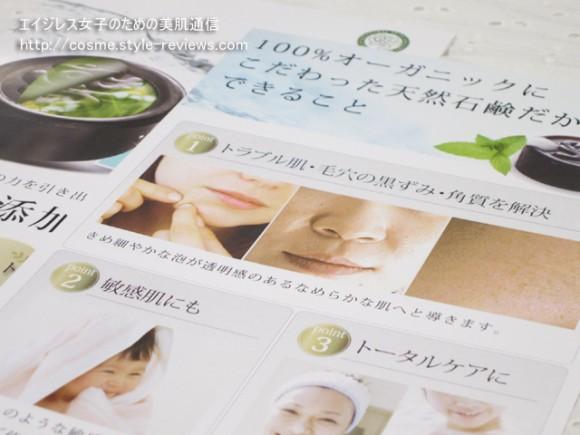 韓国発の漢方洗顔石鹸ハッピータッチナチュラルソープはトラブル肌にも使える