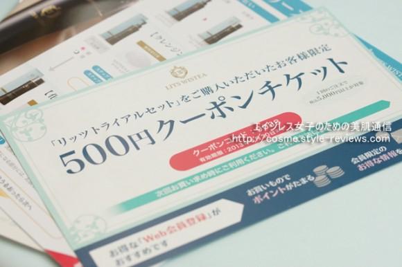 リッツトライアルセットには500円オフのクーポンが同梱