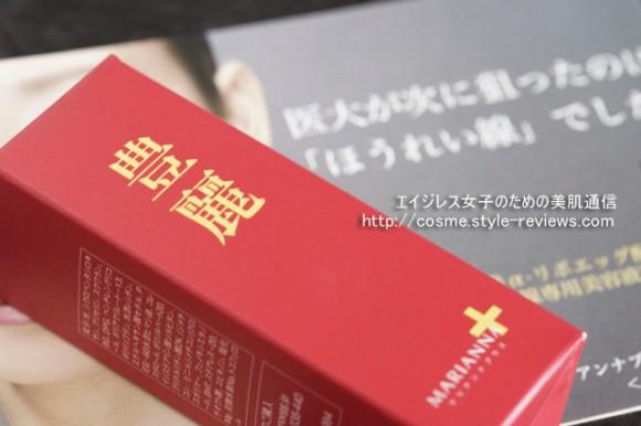 聖マリアンナ医大発のほうれい線用美容液「豊麗」