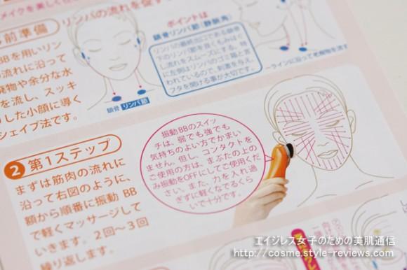 顔ツボ化粧品振動BB/メイク前に3分間のリフトアップケアのやり方
