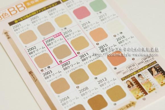 顔ツボ化粧品 振動BB/選べる12色のBBファンデと6色のコントロールカラー