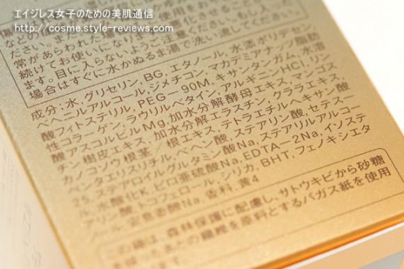 エリクシール誕生30周年を記念する美容濃密液エンリッチドセラム/全成分