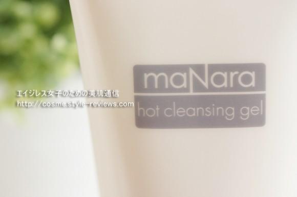 美容成分90.4%配合の美容液クレンジング マナラホットクレンジングジェル