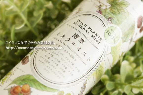 肌バランスを整える植物成分100%化粧水。シンシアガーデンの野草ミネラルミスト