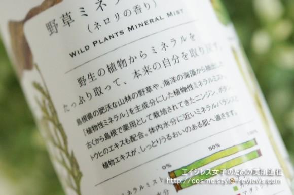 シンシアガーデンの野草ミネラルミスト/コンセプト