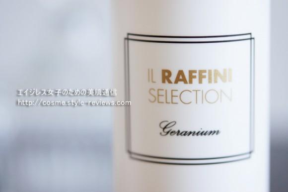 フランフランのIL RAFFINIシリーズはコスメキッチンがプロデュースしたボディケアシリーズ