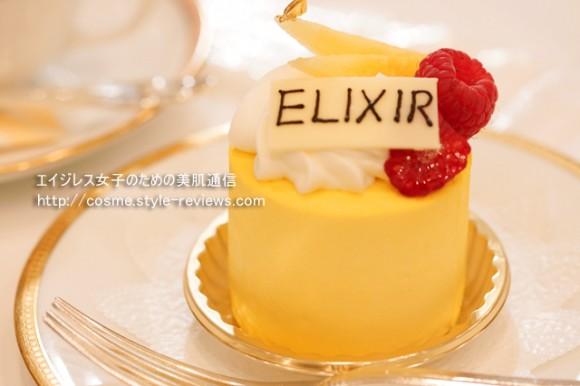 エリクスクール発足式/エリクシール生誕30周年記念の資生堂パーラー特製ケーキ