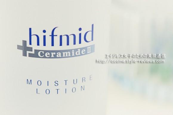小林製薬ヒフミドのモイスチャーローションとは