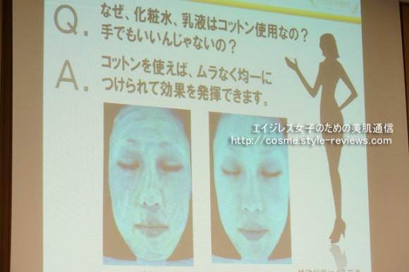 資生堂エリクスクール第1回レッスン/スキンケアレッスン 化粧水・乳液はコットンで
