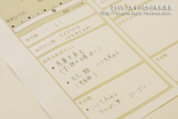 資生堂エリクスクール第1回レッスン/肌診断カウンセリング