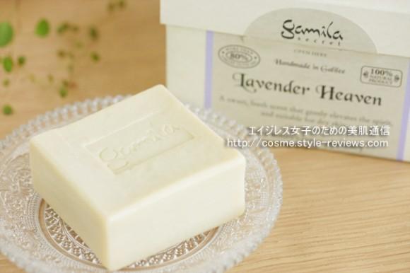 100%植物素材で肌を整える洗顔石鹸。ガミラシークレット ラヴェンダー