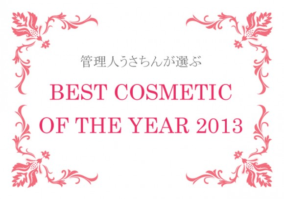best-cosme2013