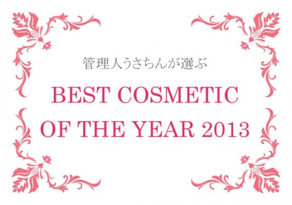 best-cosme2013