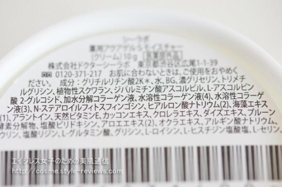 ドクターシーラボのアクアコラーゲンゲルの使用感/全成分