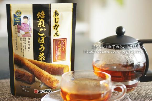 南雲医師監修「つくば山崎農園産あじかん焙煎ごぼう茶」
