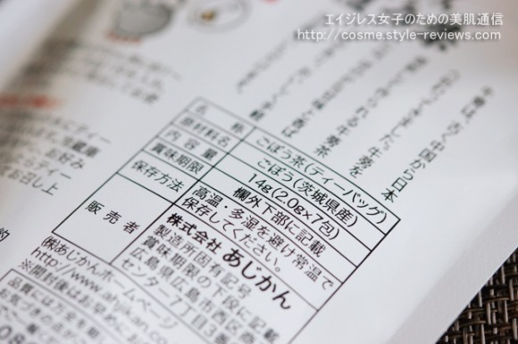 南雲医師監修「つくば山崎農園産あじかん焙煎ごぼう茶」の原材料名