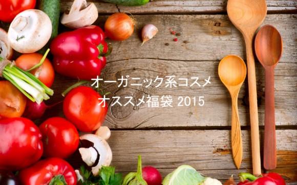 オーガニック系コスメ福袋2015のおすすめはコレ!