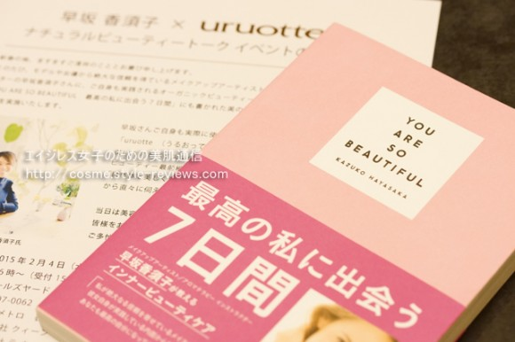 肌作りのプロセスが詰まった早川香須子さんの著書YOU ARE SO BEAUTIFUL 最高の私に出会う7日間