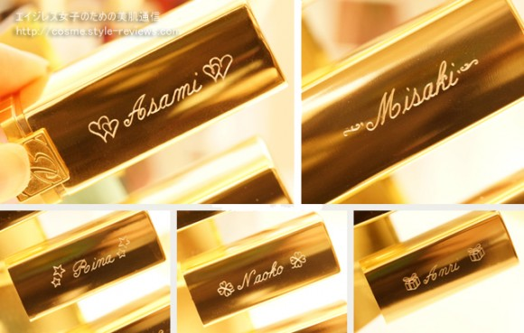 エスティローダーの婚活リップに無料で名前やメッセージを刻印してくれるモノグラムサービス