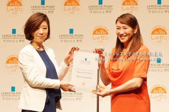 ラロッシュポゼSuhada Beauty Award2015Beauty Pre Mama部門の受賞者は杉山愛さん