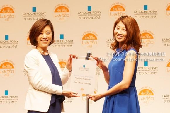 ラロッシュポゼSuhada Beauty Award2015Beauty YouTuber部門の受賞者はバイリンガール吉田ちかさん
