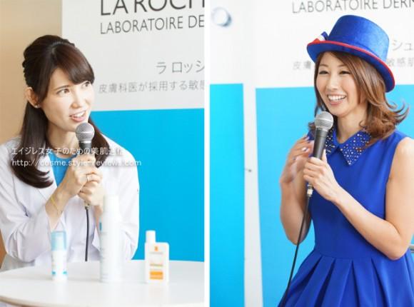ラロッシュポゼSuhada Beauty Award2015ブロガー向けミニトークセッション