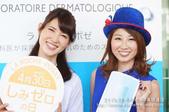 ラロッシュポゼSuhada Beauty Award2015友利先生と吉田ちかさん
