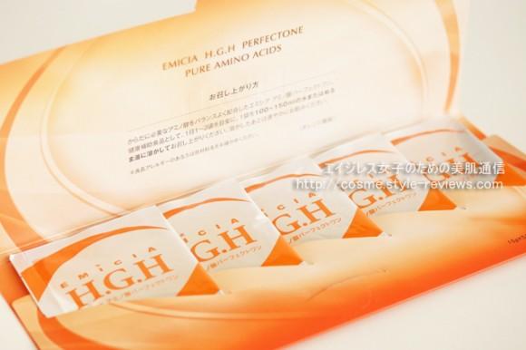エミシアHGHアミノ酸パーフェクトワンは初回限定5日間お試しキットがお得