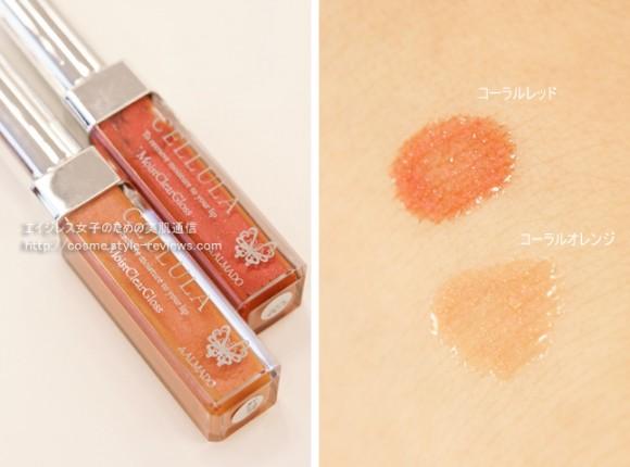 チェルラー モイストクリアグロス/コーラルオレンジとレッドの色比較