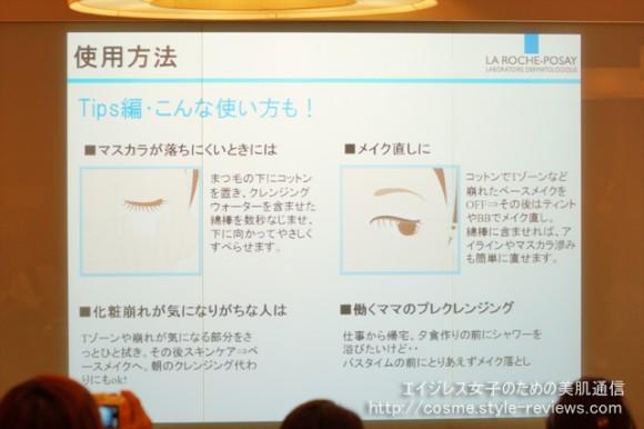 ラロッシュポゼの敏感肌用クレンジングウォーターの裏ワザ的使い方TIPS
