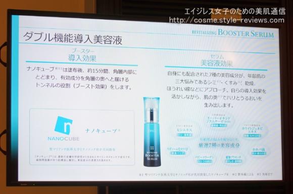 DHCリバイタライジングブースターセラムは浸透力とエイジングケアのW機能導入美容液