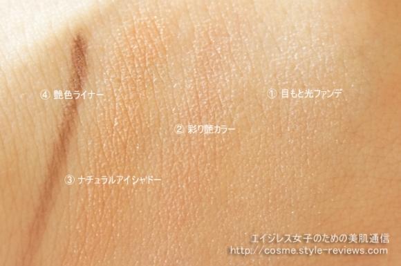 マキアージュ ドラマティックムードアイズPK251を肌にのせてみた発色など