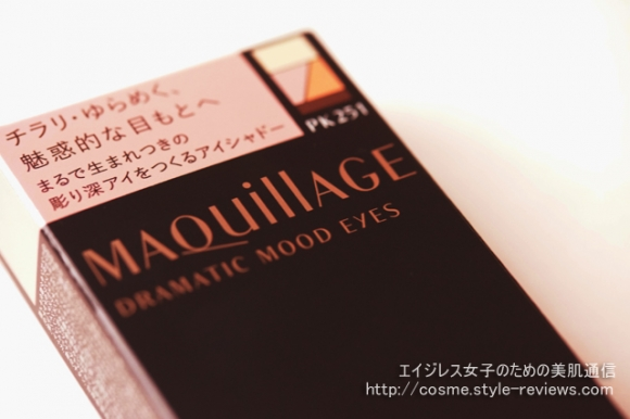 マキアージュ ドラマティックムードアイズは艶色グラデーションが彫りの深い目元を演出